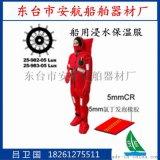 浸水保温服 II型救生保温服 ccs证书