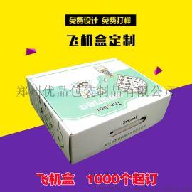 郑州飞机盒定制,礼品纸盒定做厂家