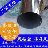 現貨DN200不鏽鋼水管|219*3.0mm不鏽鋼薄壁水管|佛山不鏽鋼水管廠