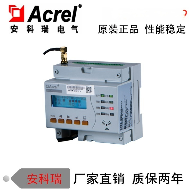 ARCM300T-Z-4G智慧用電監控裝置