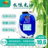 水性光油SH-116