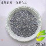 供应水性铝银浆 环保喷涂用铝银浆 亲水型闪光铝银浆