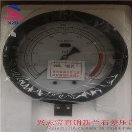 四川新兰石CYJ-1型差压液位计0-125KPA