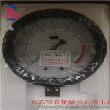四川新蘭石CYJ-1型差壓液位計0-125KPA