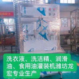 洗衣液设备长厂家潍坊洗衣液设备厂家/洗衣液生产设备