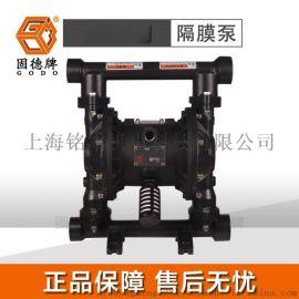 污泥泵QBY3-40GFSS固德牌气动隔膜泵质保