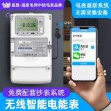 长沙威胜DTZY341三相GPRS无线物联网智能电表 免费配套抄表系统