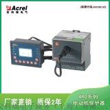 安科瑞ARD2F-25/CQ+90L电动机保护器