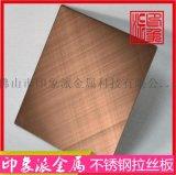 交叉拉絲不鏽鋼裝飾板 玫瑰金不鏽鋼拉絲板圖片