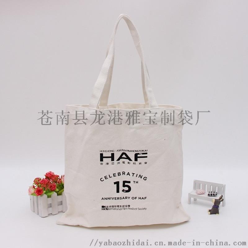 廠家定做帆布袋出口外貿袋環保袋廣告袋