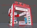 武汉机博会展台搭建工厂 展会展位策划制作造价多少