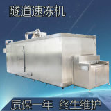 糉子隧道速凍機 專業定做冷庫保鮮庫