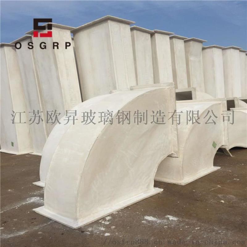 玻璃钢风管-无机玻璃钢风管厂家-「江苏欧升」
