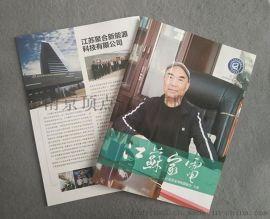 南京宣传册样本印刷,企业宣传册定制