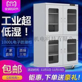 全国包邮1000L相机防潮箱 电子元件干燥柜 智能工业防潮柜
