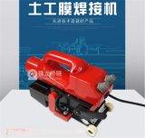 甘肃嘉峪关爬焊机,PVC膜爬焊机,土工膜焊接机多少钱