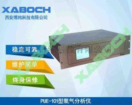 气体分析仪厂家西安博纯热导式氢气分析仪