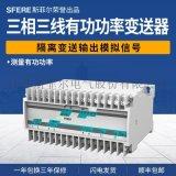 JD194-BS4P三相三線有功功率變送器長江斯菲爾電氣廠家直銷