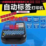 錦宮標籤機SR230C標籤列印小能手