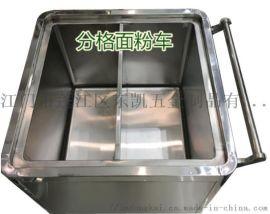 不鏽鋼分隔面粉車廚房商用手推車廠家廣東貨源