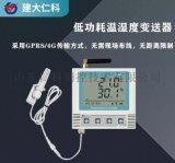建大仁科 冷鏈溫溼度記錄儀