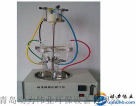 便携式水质 化物酸化吹气装置