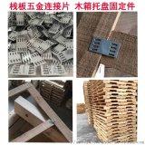 直销栈板五金固定件 木板托盘架连接片 镀锌板铁片