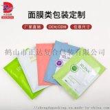 面膜袋定制口罩包装 铝箔复合包装异型袋 消毒湿纸巾包装