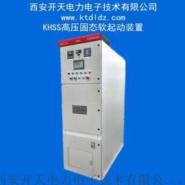 3-10KV高压固态软起动厂家,降压启动配套电机