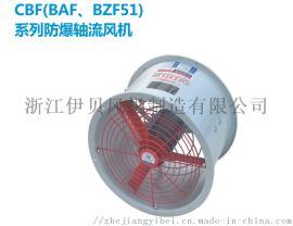 CBF-500防爆轴流风机