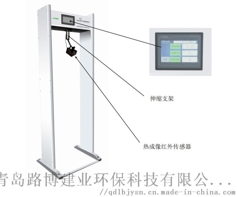LB-105 門框式紅外測溫儀