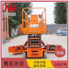 定做全电动自行走剪叉式升降机高空作业平台整机