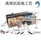 承接高效沉淀池工艺 提标改造