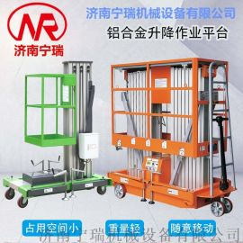 宁瑞铝合金升降机  移动液压升降平台