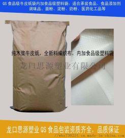 固态调味料牛皮纸袋,预拌粉编织袋,复配食品添加剂包装袋厂家