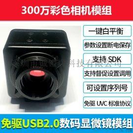 高清300万像素工业相机