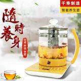 千壽康22大功能養生壺煮茶壺會銷禮品多功能養生壺