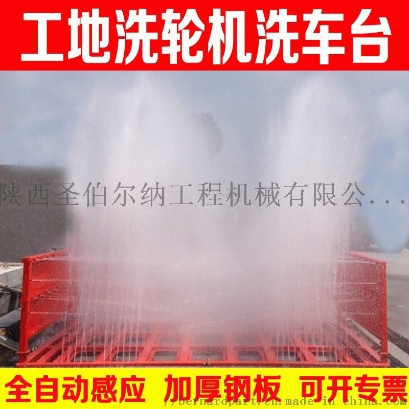 西安建築工地自動洗車機/工地自動洗車臺