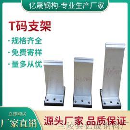 YX65-400鋁鎂錳屋面板固定支架 全國發貨