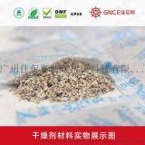 佳伲斯直銷環保型蒙脫石乾燥劑