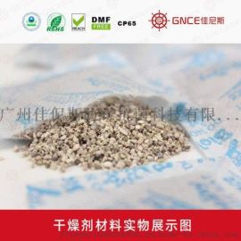 佳伲斯直销环保型蒙脱石干燥剂