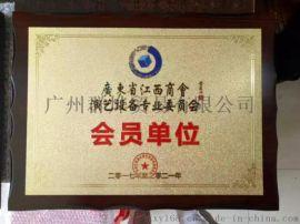 广州天河沙**定制、商会会员牌制作、协会铭牌订做