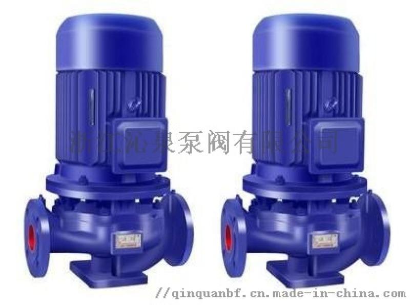 沁泉 ISG 立式管道泵 清水泵 离心泵