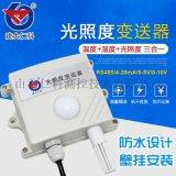 光照度感測器光照變送器溫溼度485