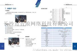 单通IP-503、IP公共广播系统、音频解码板、