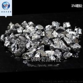 颗粒 99.9%高纯硼粒 单体硼块 金属硼颗粒