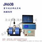 高磁场霍尔效应测试系统半导体材料测量系统