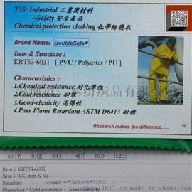 工业用防化学阻燃耐寒衣服布PVC夹网布PU安全服装