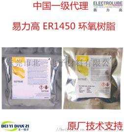 易力高ER1450/ER1451透明和白色环氧树脂