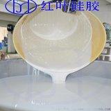 低粘度加成型液體矽膠 流動性好的液體矽膠